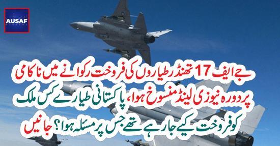 جے ایف17تھنڈر طیاروں کی فروخت رکوانے میںناکامی پر دورہ نیوزی لینڈ منسوخہوا، پاکستانی طیارے کس ملک کو فروخت کیے جا رہے تھے جس پر مسئلہ ہوا ؟