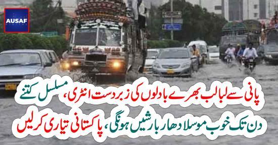 پانی سے لبا لب بھرے بادلوںکی زبردست انٹری ، مسلسل کتنے دن تک خوب موسلا دھار بارشیںہونگی ، پاکستانی تیاری کر لیں