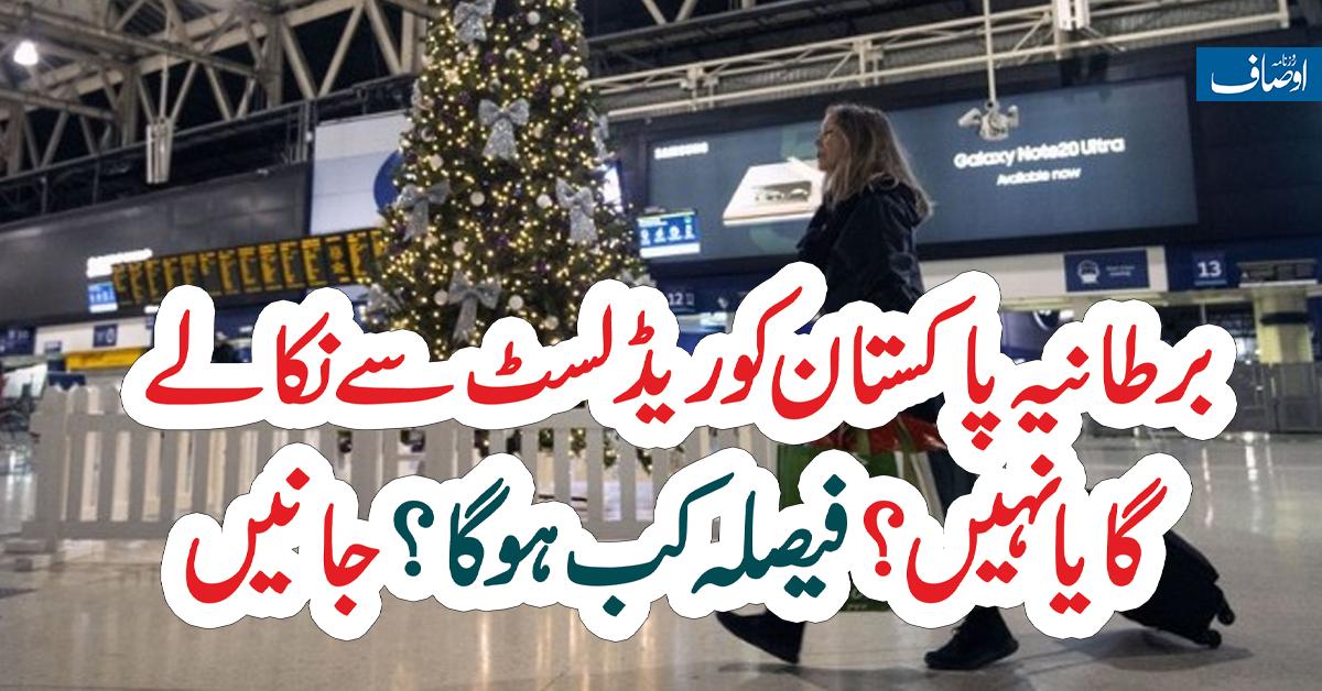 برطانیہ پاکستان کو ریڈ لسٹ سے نکالے گا یا نہیں؟ فیصلہ کب ہوگا؟ جانیں