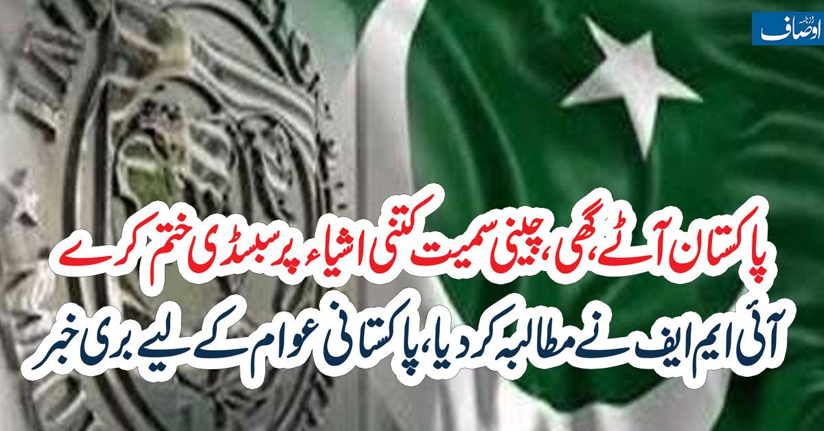 پاکستان آٹے، گھی، چینی سمیت کتنی اشیاء پرسبسڈی ختم کرے ،آئی ایم نے مطالبہ کردیا،پاکستانی عوام کے لیے بری خبر