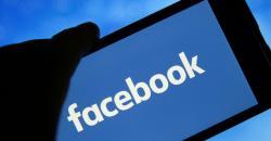 فیس بک کے اعتراف نے صارفین کو پریشانی میںمبتلا کر دیا