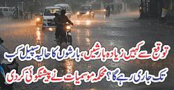 توقع سے کہیں زیادہ بارشیں، بارشوںکا حالیہ سپیل کب تک جاری رہے گا؟ محکمہ موسمیات نے پیشنگوئی کر دی